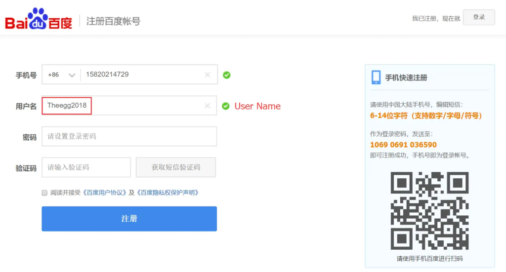 How to register Baidu without being in China and having Chinese numbers