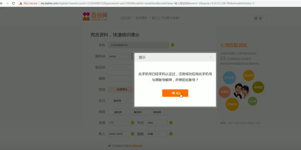 How to register and use Baihe without being in China